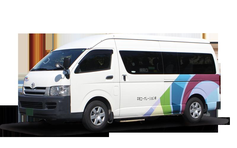 送迎バス 小型バス 貸切バスのご提案 平和コーポレーション株式会社