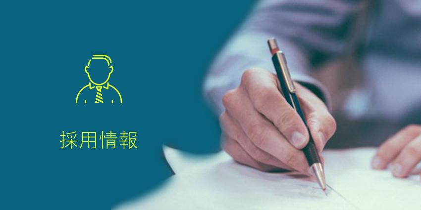 採用情報 平和コーポレーション株式会社