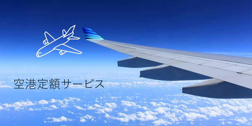 空港定額サービス 平和コーポレーション株式会社