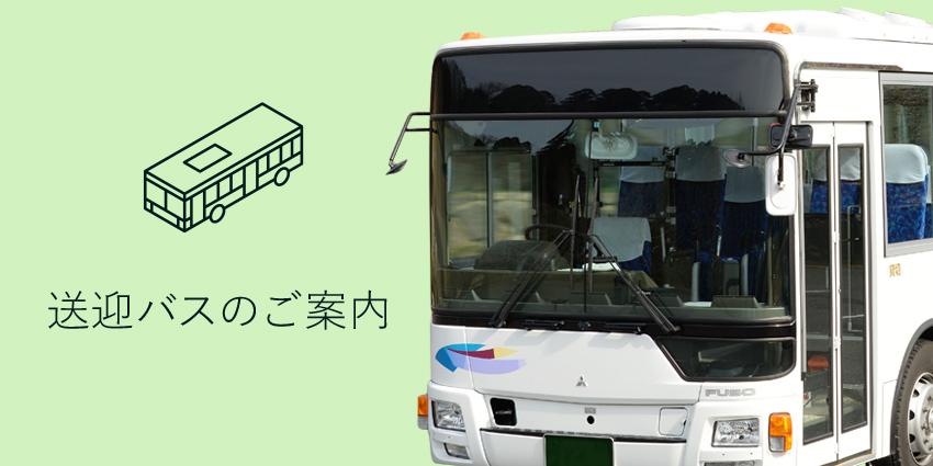 送迎バスのご案内 平和コーポレーション株式会社
