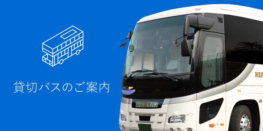 貸切バスのご案内 平和コーポレーション株式会社