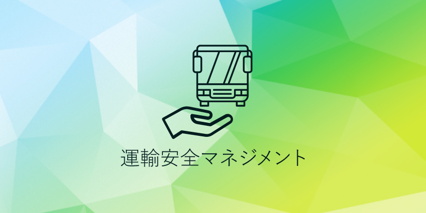 運輸安全マネジメント 平和コーポレーション株式会社