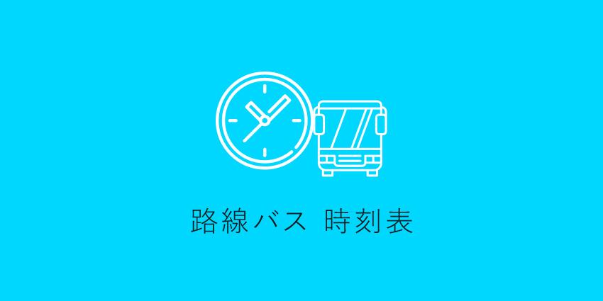 路線バス時刻表 平和コーポレーション株式会社