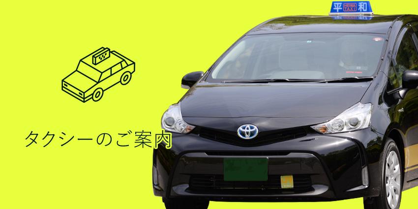 タクシーのご案内 平和コーポレーション株式会社