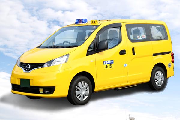 平和タクシー ニッサン NV200 平和コーポレーション株式会社