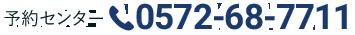 瑞浪市デマンド交通平和予約センター 平和コーポレーション株式会社