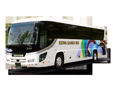 観光バス 予算を調べたい バスで旅するご提案 平和コーポレーション株式会社