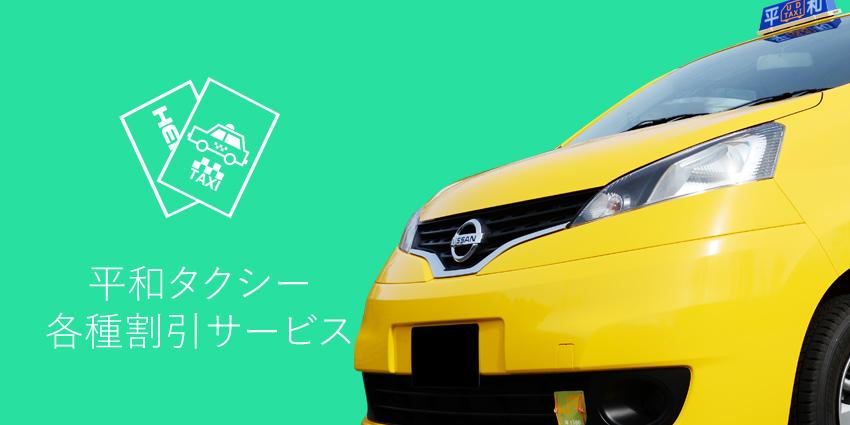 平和タクシー 各種割引サービス 平和コーポレーション株式会社