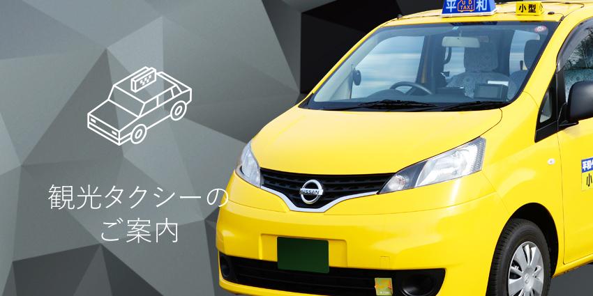 観光タクシーのご案内 平和コーポレーション株式会社