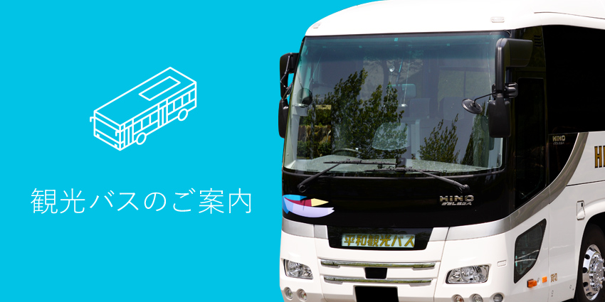 平和観光バスのご案内 平和コーポレーション株式会社