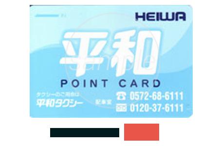 ポイントカード 平和コーポレーション株式会社 logo