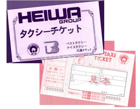 タクシーチケット 平和コーポレーション株式会社 logo