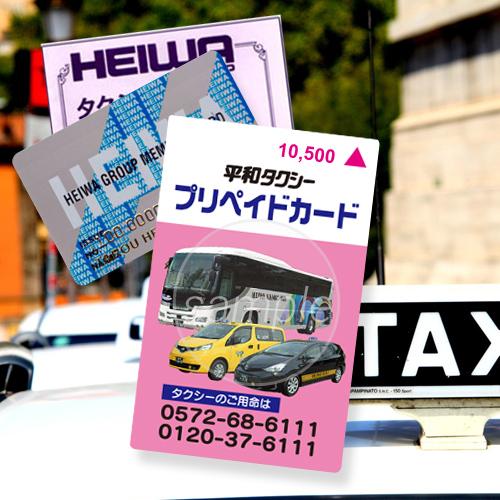 お得な割引サービス 平和タクシー 平和コーポレーション株式会社