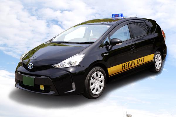 平和タクシー プリウス 平和コーポレーション株式会社